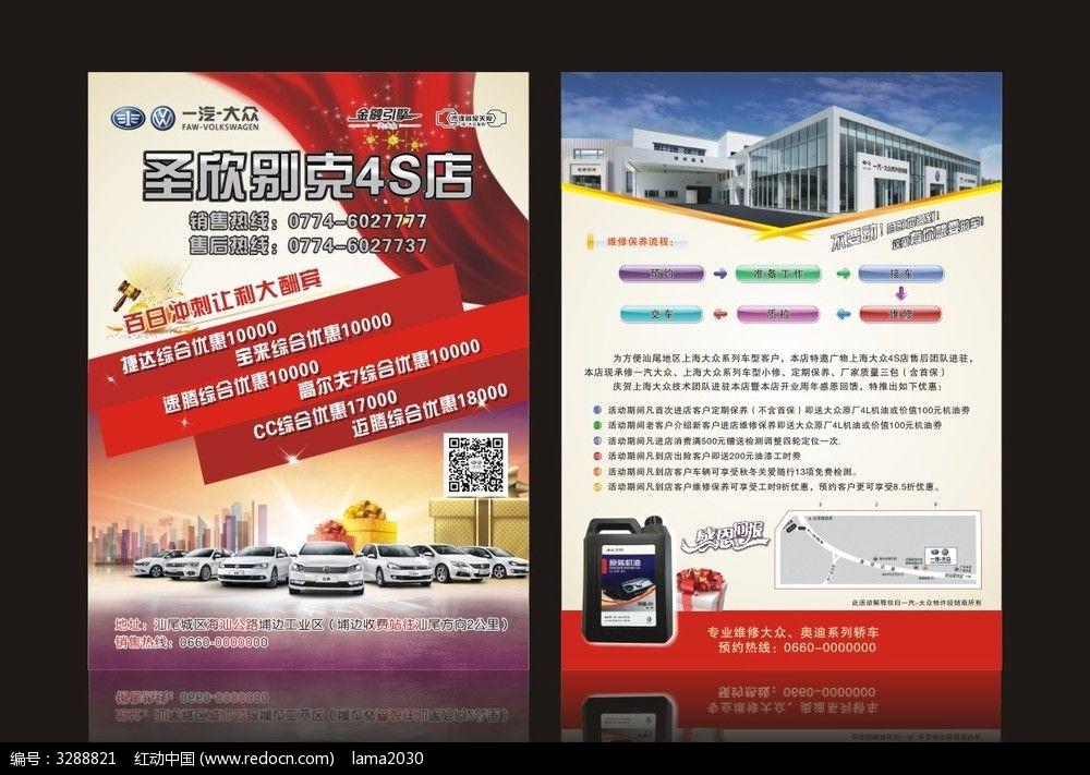 汽车4s店活动宣传单设计模板下载(编号:3288821)图片