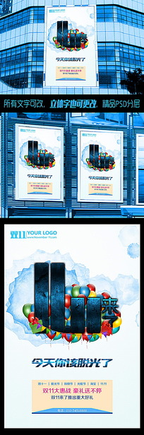 双十一水彩背景海报