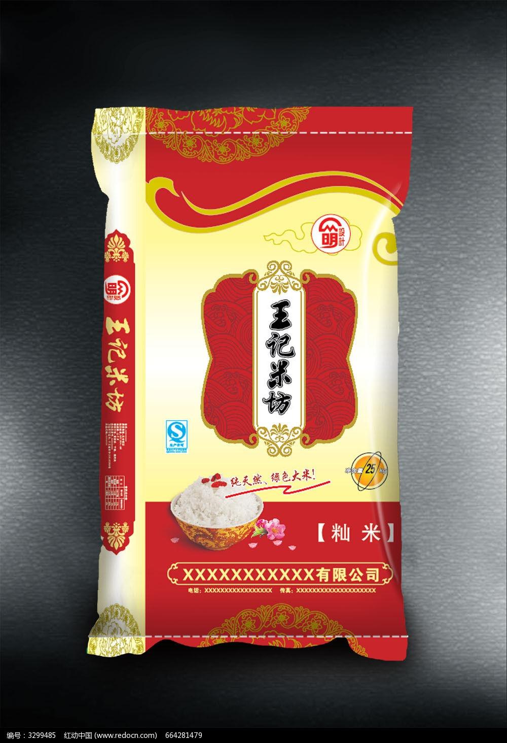王记米坊大米袋子包装图片
