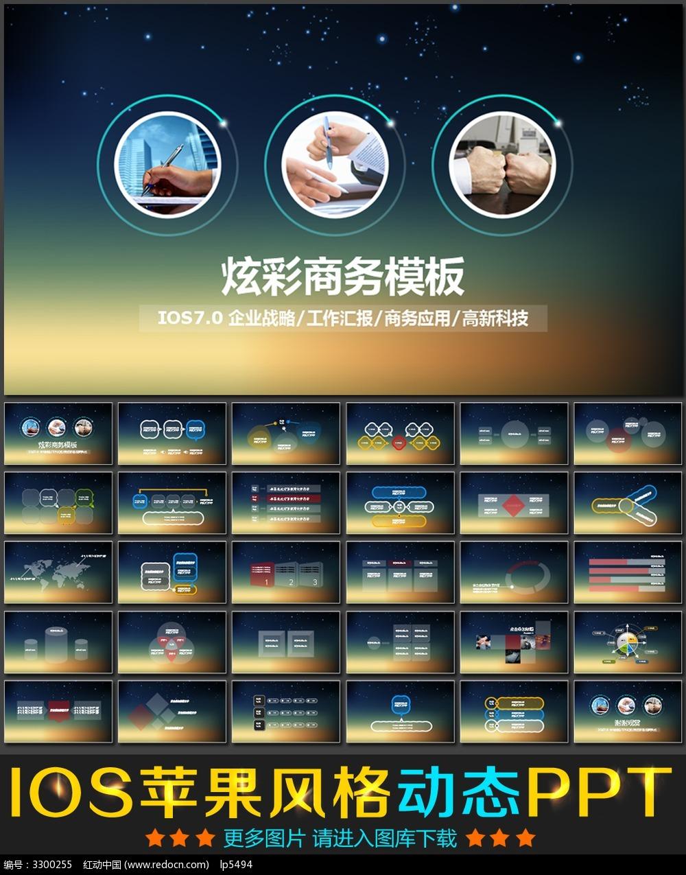 模板苹果ios7商务星空教学ppt动态听凡卡一课后的蓝色反思图片