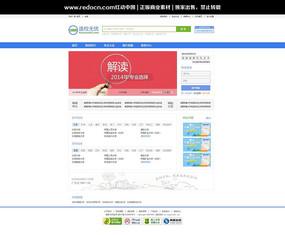 择校网教育类网站首页设计 PSD