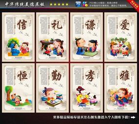 中华传统美德展板