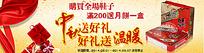 中秋月饼海报促销设计