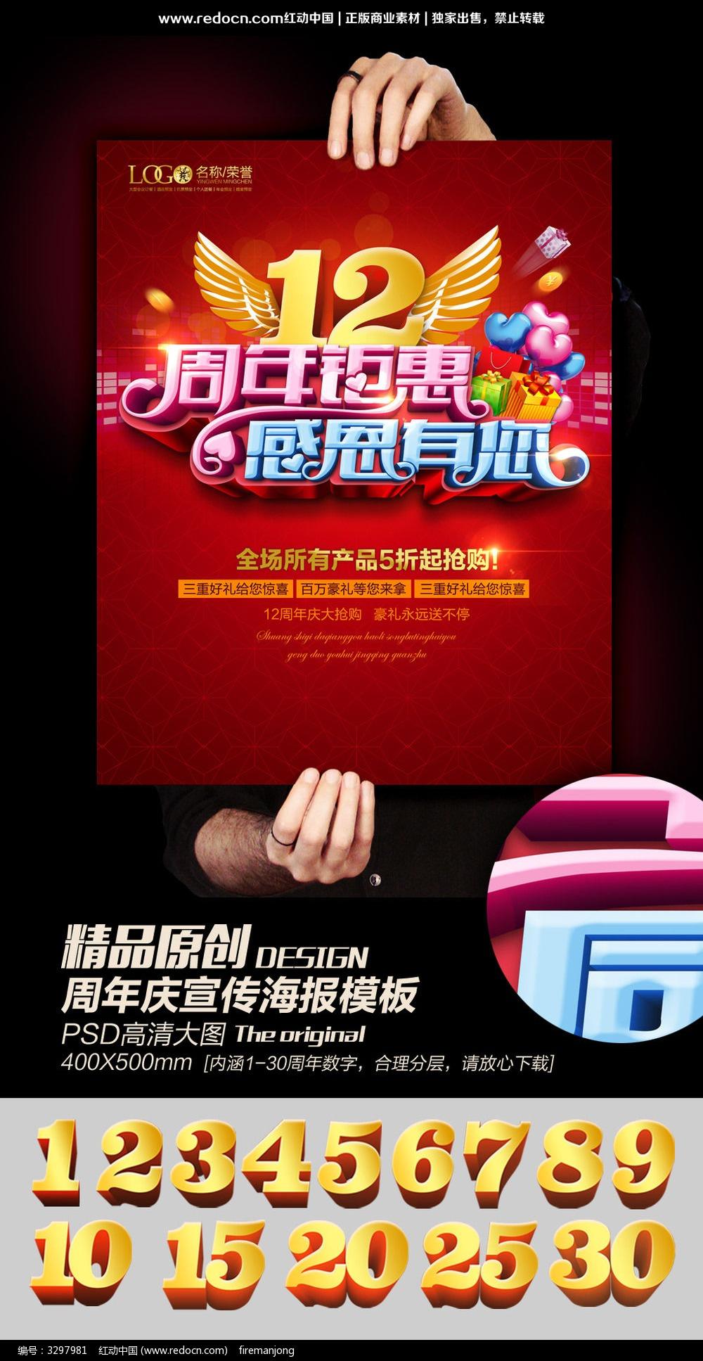 最新精美周年庆宣传海报图片