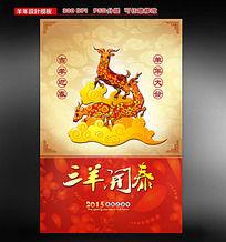 2015春节封面设计