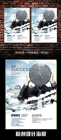 成功企业激励文化宣传海报