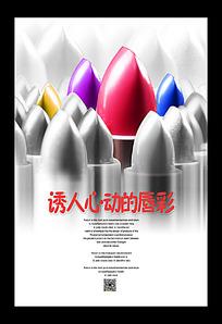 高档化妆品口红海报
