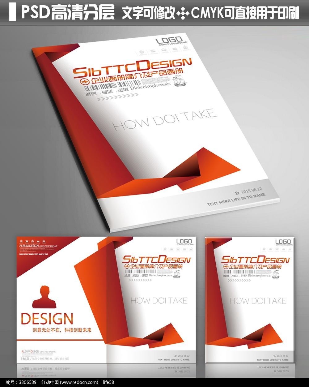 原创设计稿 画册设计/书籍/菜谱 封面设计 几何图形创意画册封面设计图片