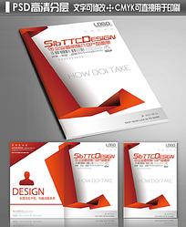 几何图形创意画册封面设计