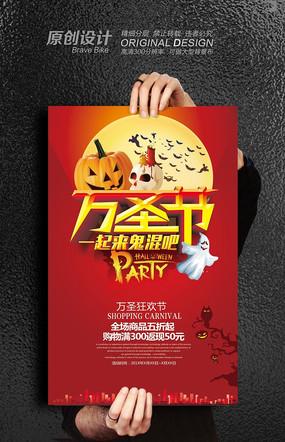 酒吧万圣节宣传海报