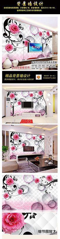 客厅玫瑰电视背景墙