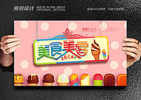 冷饮甜品冰淇淋宣传海报