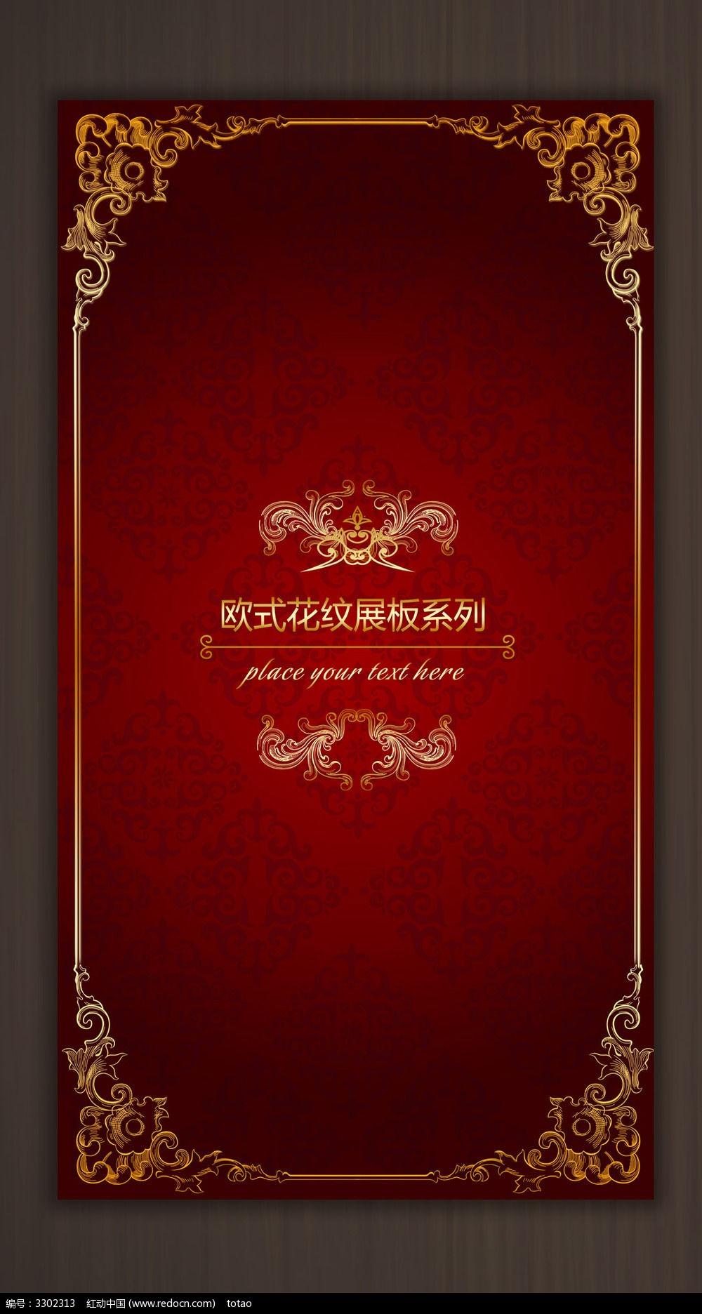 欧式花纹红色贵族背景板