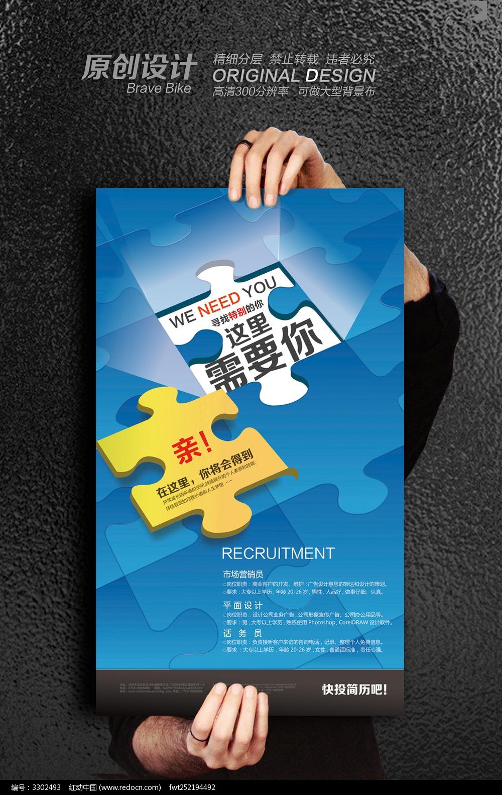 拼图团队创意招聘海报设计设计模板下载(编号:3302493