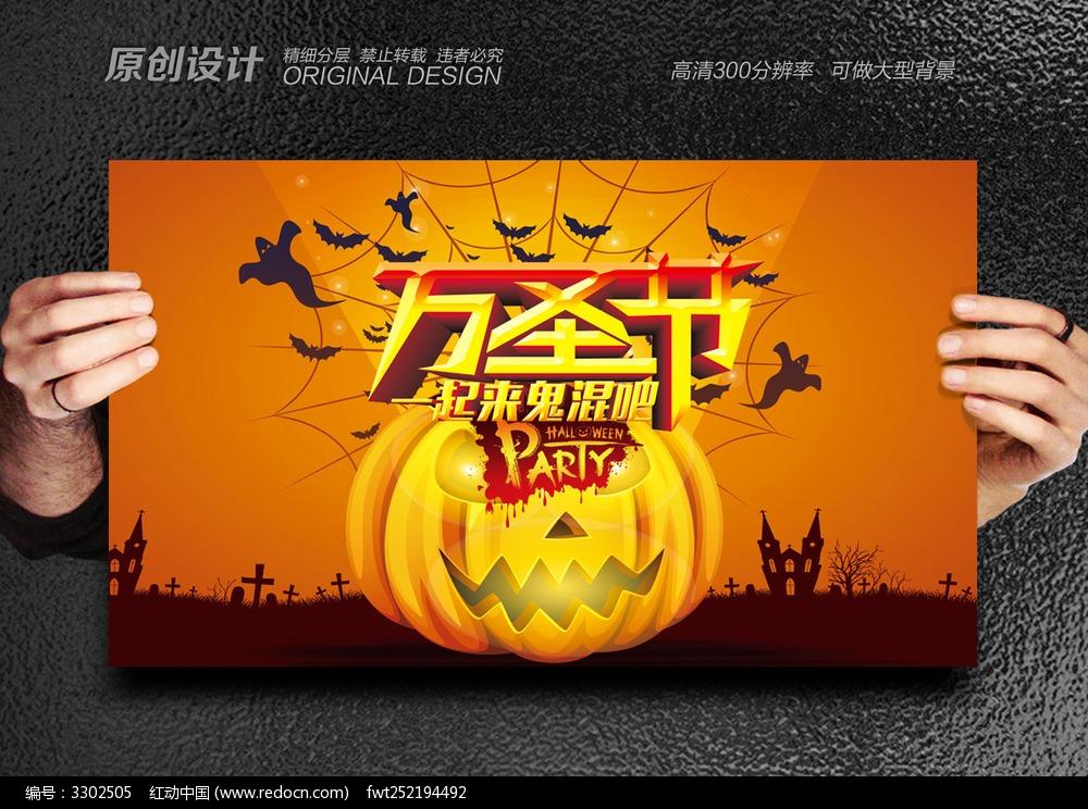 万圣节活动背景 鬼屋 娱乐场所万圣节活动 蝙蝠 万圣节促销 10月31