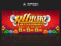 双11淘宝天猫促销海报
