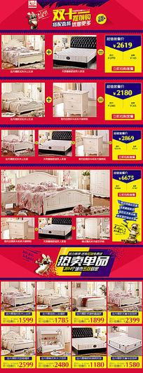 淘宝床垫关联销售板式设计 PSD