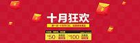 淘宝京东十月狂欢促销海报