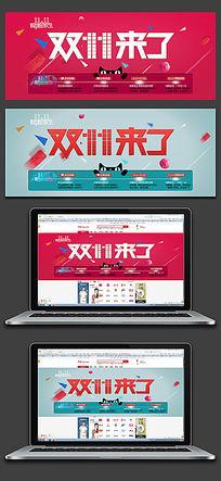 淘宝天猫双十一光棍节购物节首页海报PSD