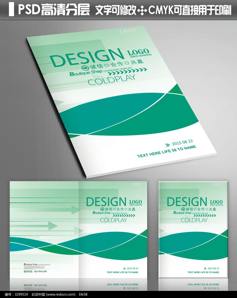原创设计稿 画册设计/书籍/菜谱 封面设计 小清新简约画册封面设计图片