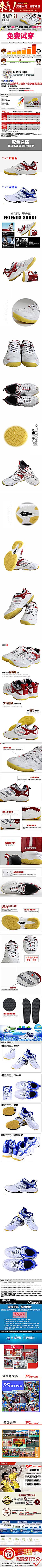 运动鞋宝贝描述模板