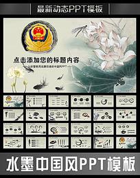 中国风警察局反腐倡廉PPT