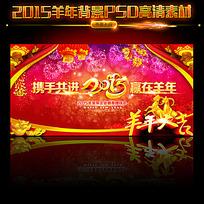 2015羊年春节背景模板