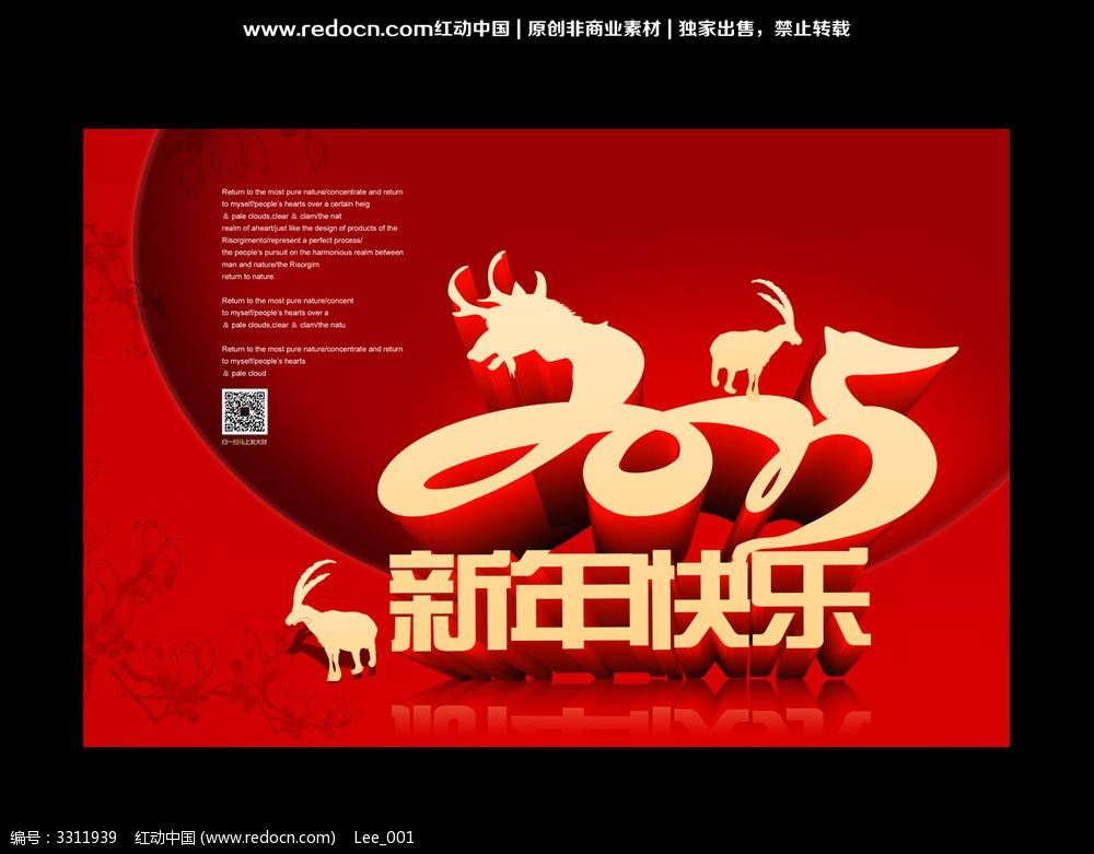 2015羊年新年创意海报