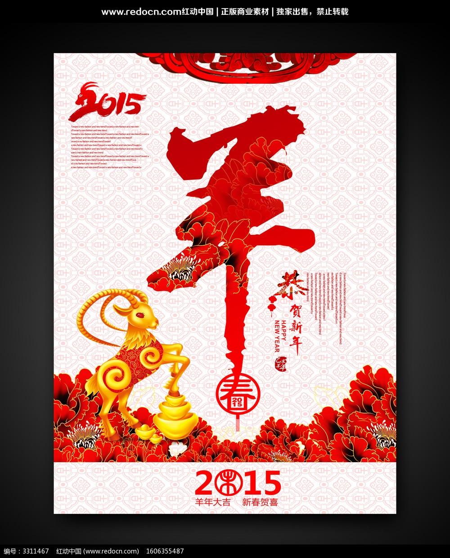 创意2015羊年春节海报设计图片