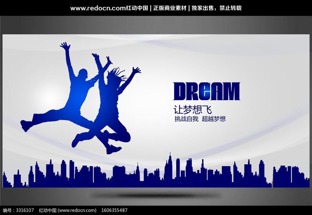创意蓝色青春梦想海报设计