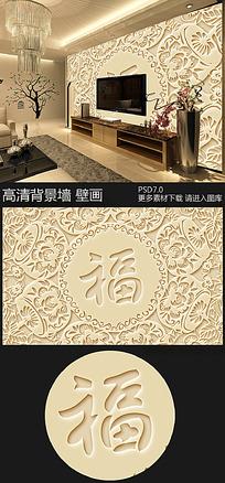 浮雕花纹福字立体砂岩壁画电视背景墙
