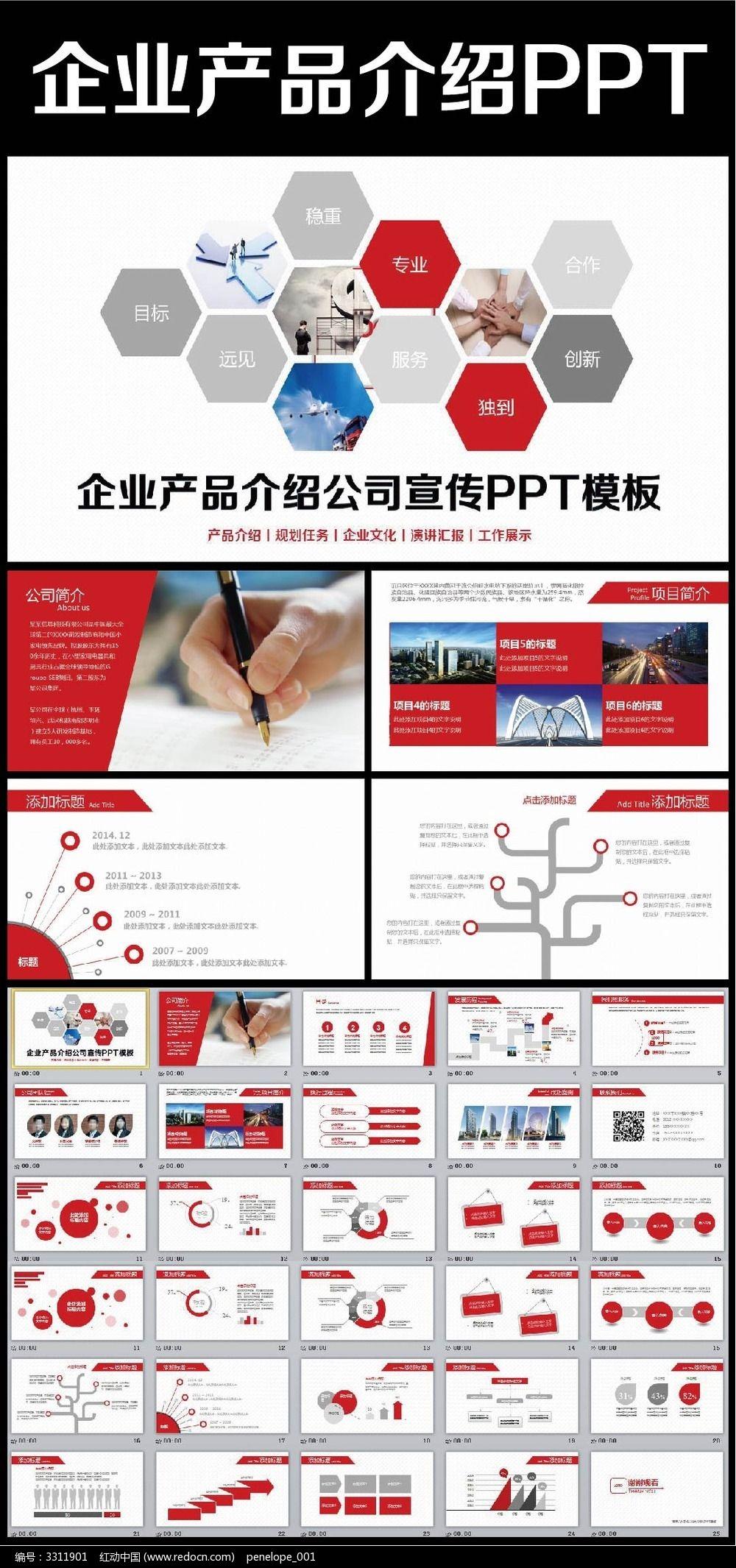 原创设计稿 ppt模板/ppt背景图片 团队职场ppt 红色通用公司产品介绍