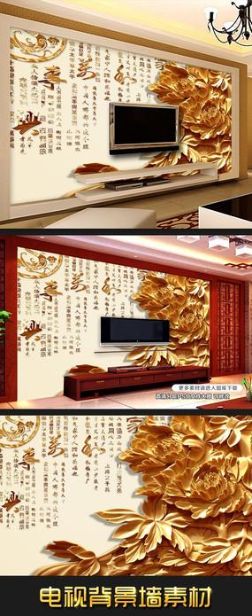 家和万事兴3D立体木雕背景墙素材
