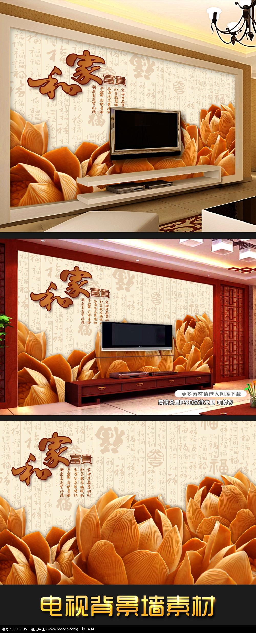 家和万事兴3D立体木雕背景墙装饰画图片