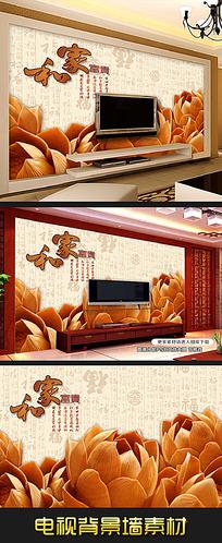 家和万事兴3D立体木雕背景墙装饰画 PSD