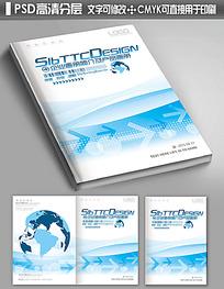 蓝色科技公司简洁宣传画册封面