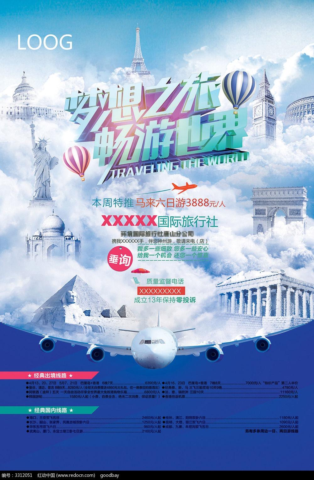 旅游社海报