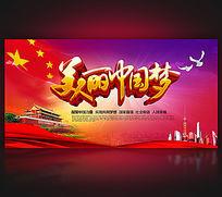美丽中国梦宣传展板