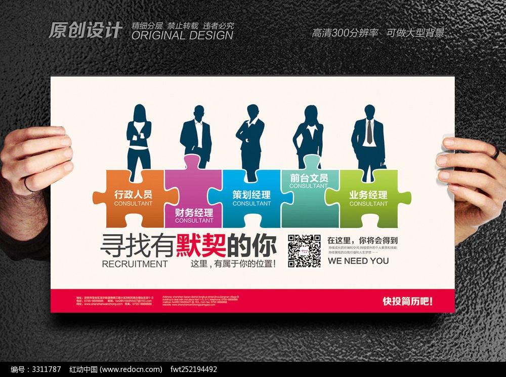 原创设计稿 海报设计/宣传单/广告牌 海报设计 商务团队招聘海报  请图片
