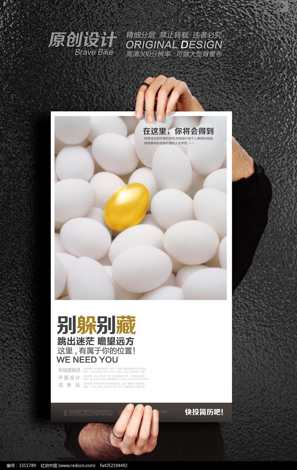 视觉创意招聘海报高清图片