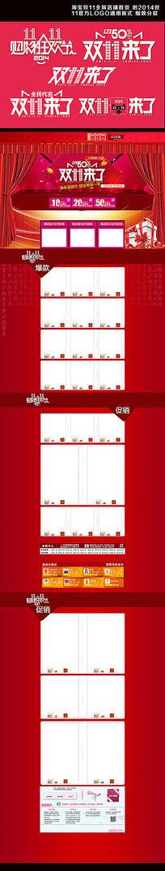 淘宝双11店铺首页设计模板