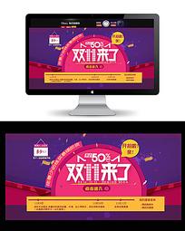 淘宝天猫双11活动促销海报