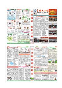 小学报纸板式设计