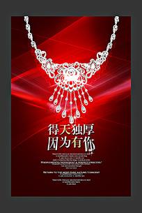 喜庆珠宝促销海报