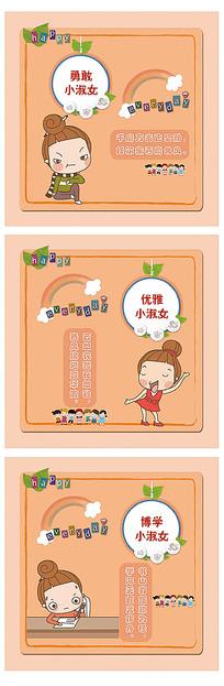 幼儿园小学校园文化展板