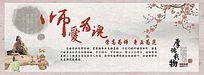 中国风校园文化展板之师爱为魂