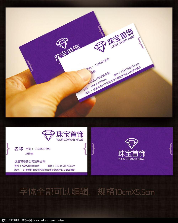 珠宝首饰紫色名片模板