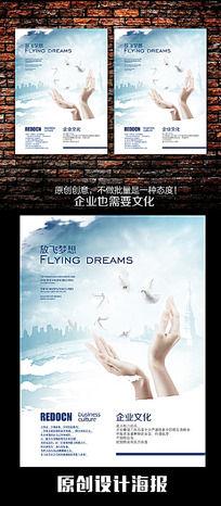 放飞梦想企业文化展板模板