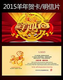 2015春节新年贺卡设计