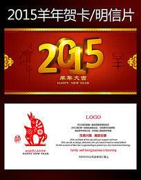 2015羊年公司拜年贺卡下载